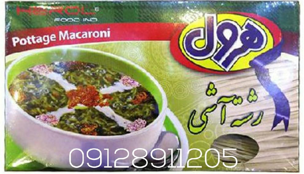 بازار پخش رشته آش هرول اصفهان